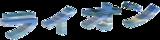 Sm4shwave Development Team banner